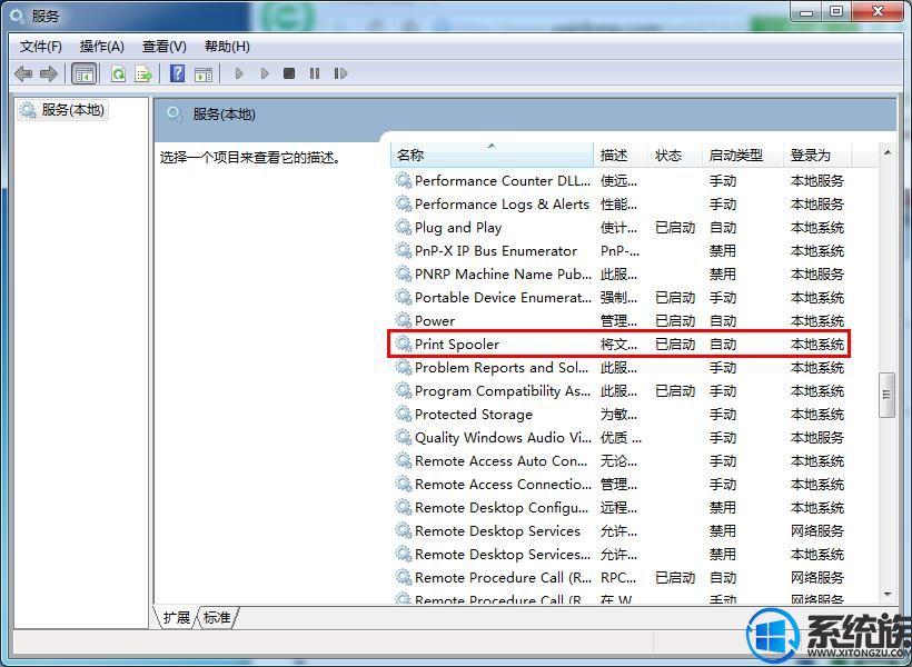 win10系统打印机active directory域服务当前不可用的